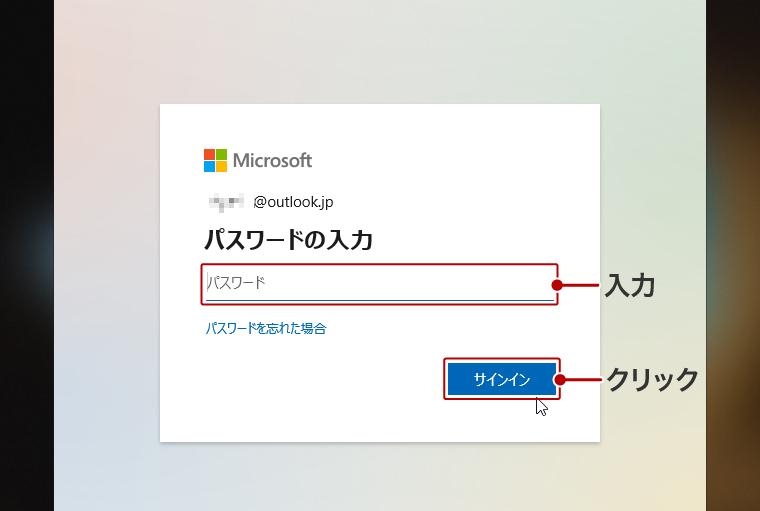 「Microsoftアカウント」画面でパスワードを入力して、「サインイン」ボタンをクリックする(パスワードを忘れた場合は「パスワードを変更する」を参照)。
