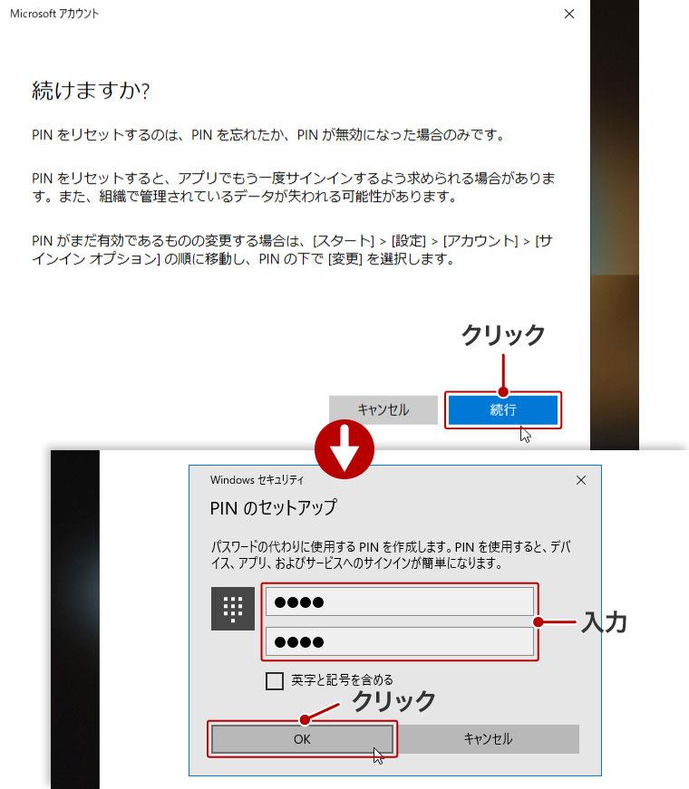 「続けますか」画面で「続行」ボタンをクリックする。次の画面で新しい暗証番号を入力して、「OK」ボタンをクリックする。これで暗証番号が変更される。
