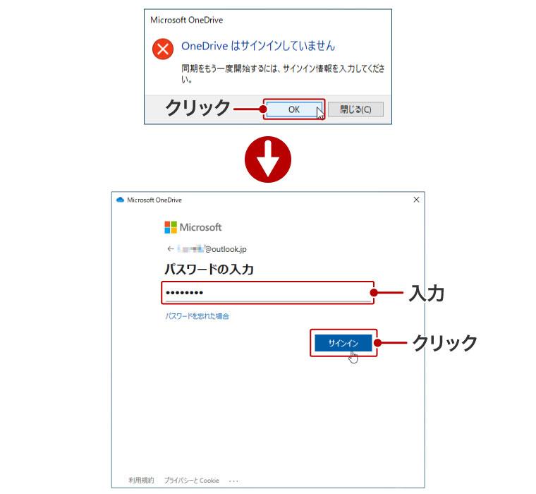 「OneDriveはサインインしていません」画面で「OK」ボタンをクリックする。次の画面でパスワードを入力して「サインイン」ボタンをクリックする。これでOneDriveが使えるようになる。