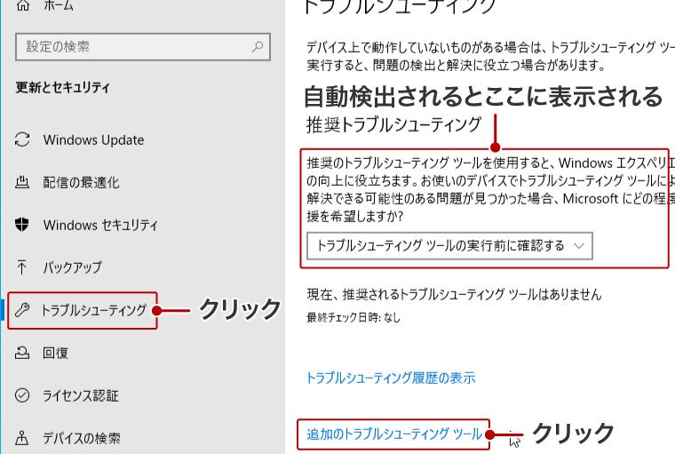 「トラブルシューティング」をクリックする。ウィンドウズが問題点を自動検出した場合は、ここに表示される。表示されない場合は、「追加のトラブルシューティングツール」をクリックして手動で検出しよう。