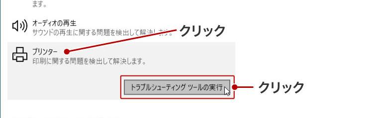 表示された一覧から問題が起きている項目を選んで、「トラブルシューティングツールの実行」ボタンをクリックする。