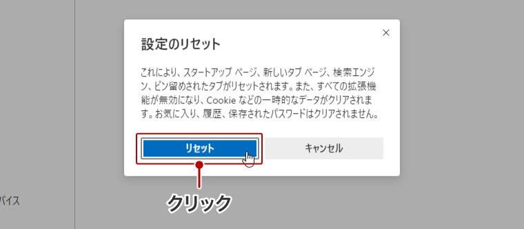 「設定のリセット」画面で「リセット」ボタンをクリックすると、設定がリセットされる。一度、Edgeを終了してから、改めてEdgeを起動しよう。