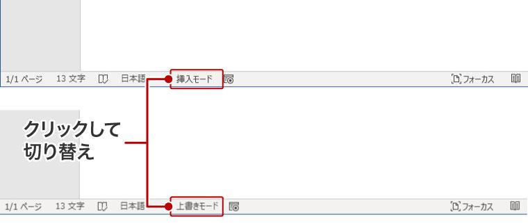 モード切り替えボタンが追加される。クリックすると「挿入モード」と「上書きモード」が切り替わる。