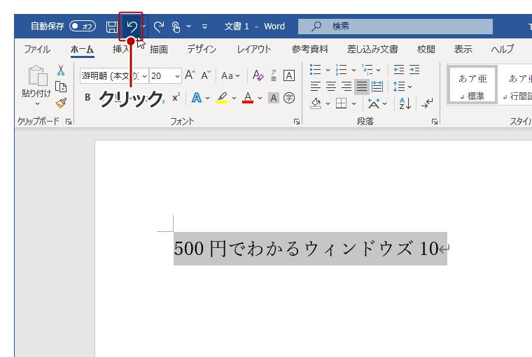 「画面左上の「元に戻す」ボタンをクリックしても、上書き前に戻る。