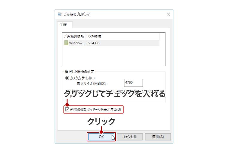 「削除の確認メッセージを表示する」をクリックしてチェックを入れ、「OK」ボタンをクリックする。