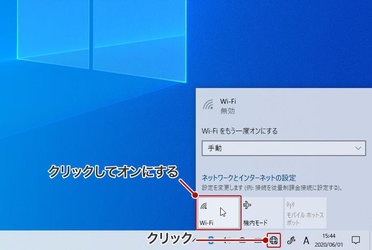 アイコンをクリックしたとき上の画面が表示されたら、Wi-Fiがオフになっている。「Wi-Fi」をクリックするとオンになり、自動的にWi-Fiに再接続する。