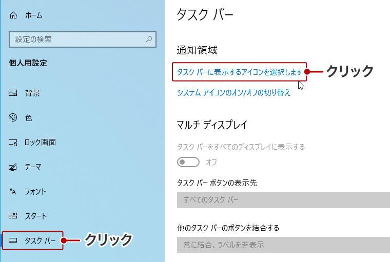 「タスクバー」をクリックし、「タスクバーに表示するアイコンを選択します」をクリックする。