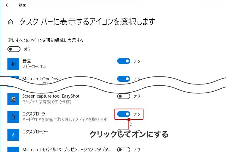表示するアイコンを選ぶ画面が表示される。「エクスプローラー」の「ハードウェアを安全に取り外してメディアを取り出す」をクリックして「オン」にする。