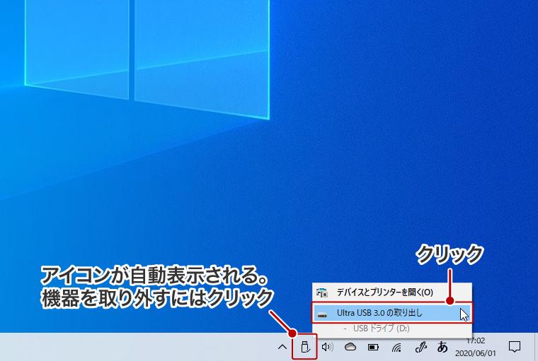 以降はUSBメモリを接続すると、タスクバーにアイコンが自動で表示されるようになる。接続した機器を取り外すときは、アイコンをクリックして「(USBメモリ名)の取り出し」をクリックする。