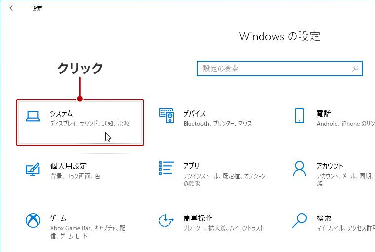 スタートメニューの「設定」をクリックして、「設定」画面で「システム」をクリックする。
