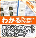 わかるPowerPointテンプレートダウンロードページバナー