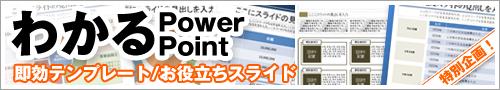 わかるPowerPoint「即効テンプレート/お役立ちスライド」