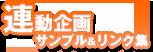 連動サイト