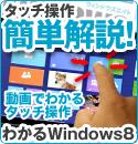 わかるwindows8 解説動画
