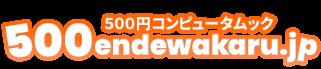 学研コンピュータームック「Gakkenpc.com」