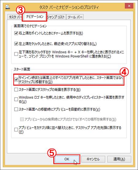 サインイン時に表示される画面を変更する 2