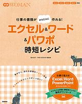 エクセル&ワード&パワポの時短レシピ