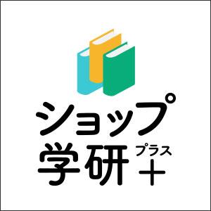 学研オフィシャルオンラインショップ「ショップ.学研 プラス」