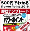 500円でわかるパワーポイント2016 即効テンプレート