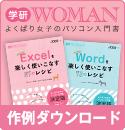 学研WOMANサンプルダウンロード