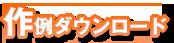 作例ダウンロード