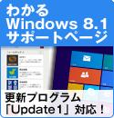 わかるWindows8.1sポートページ