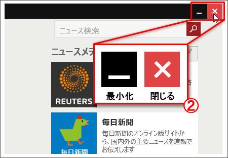 モダンアプリにタイトルバーが追加された 2